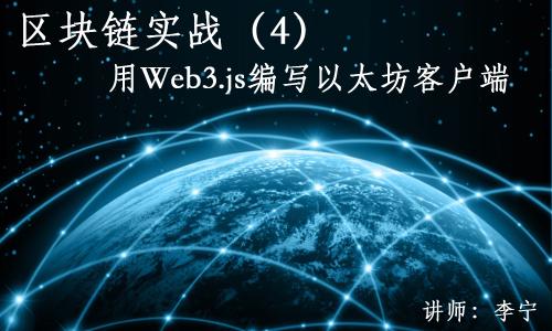 区块链实战视频课程(4):用Web3.js开发以太坊客户端