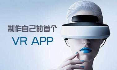小白变大神——制作自己的第一个VR APP视频教程