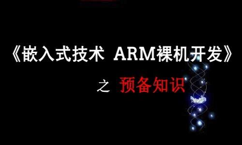 《嵌入式技术ARM裸机开发》之预备知识【视频课程】