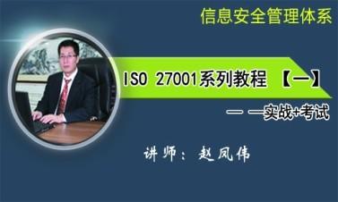 信息安全管理体系——ISO 27001系列视频课程(一)【实战+考试】