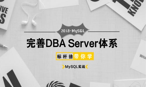 标杆徐2018 Linux自动化运维系列③: MySQL运维入门实战视频课程