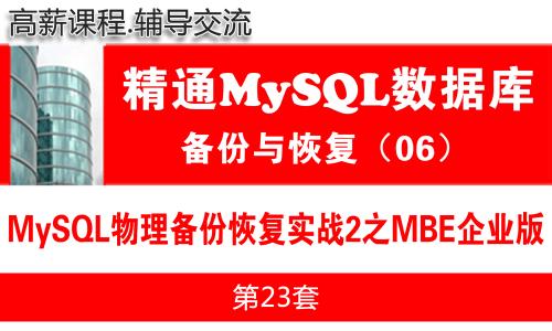 MySQL物理备份恢复实战2之mysqlbackup企业版_MySQL数据库备份与恢复06