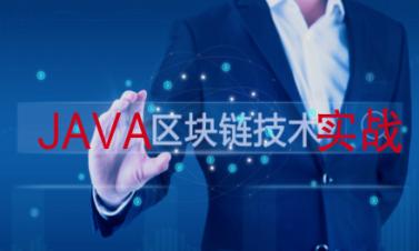 JAVA區塊鏈項目實戰視頻課程(含源碼)