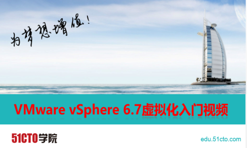 VMware vSphere 6.7虚拟化入门视频课程