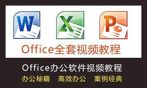 职场小白之办公软件Office视频教程全套