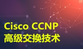 Cisco CCNP 思科认证网络高级工程师 高级交换技术视频课程【韩宇】