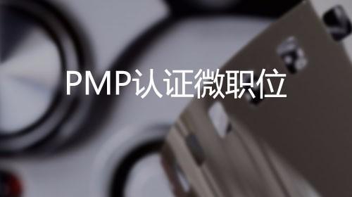 【微职位】PMP高效备考方案与策略&前提和假设