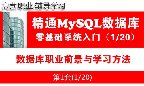 MySQL数据库职业前景与学习方法_MySQL数据库入门必备系列教程01