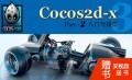 Cocos2d-x跨平台手机游戏开发专题(购课送书)