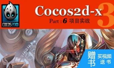 Cocos2d-x项目实战-射击类游戏迷失航线__Part 6