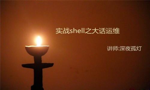 2018年系统运维shell脚本实战视频课程
