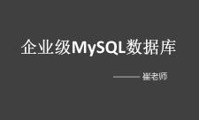 企业级MySQL数据库视频课程专题