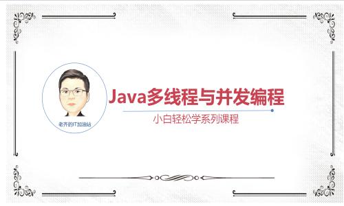 Java多线程与并发实战视频课程