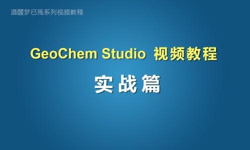 GeoChem Studio视频教程之实战篇