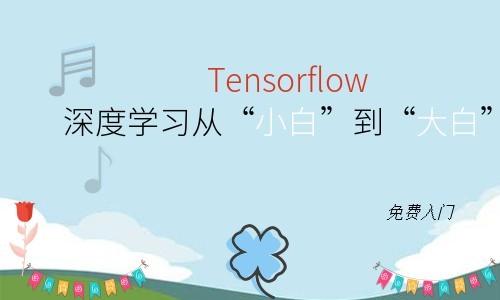 "Tensorflow深度学习从""小白""到""大白""视频课程"