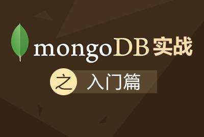 基于NoSQL的MongoDB从入门到精通实战视频课程