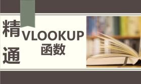Excel Vlookup函数视频课程