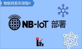 NB14:NB-IoT的部署视频课程