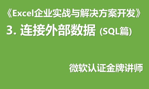 Excel企业实战与解决方案开发教程3—SQL篇