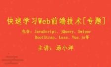 快速学习Web前端开发技术(套餐系列)专题