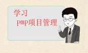 PMBOK5+PMP考试方法+考前冲刺视频课程专题