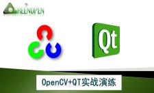 OpenCV+QT实战演练系列专题(核心版)