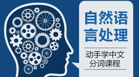 自然语言(NLP)处理之动手学中文分词视频课程