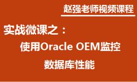 赵强老师:实战微课-5分钟轻松掌握Oracle OEM监控数据库性能