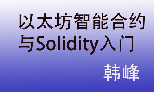 以太坊智能合约与Solidity入门视频课程