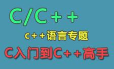 从c语言入门到c++使用高手系列专题