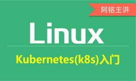 Kubernetes(k8s)入门视频课程