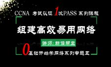 2019年CCNA考试认证1次PASS-0基础学网络系列5