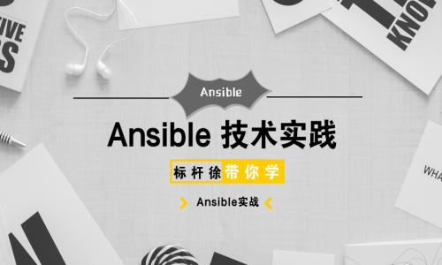 标杆徐2019 企业级Ansible实践视频课程