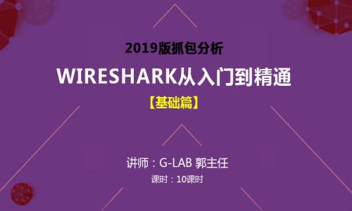 Wireshark入门到精通【基础篇】