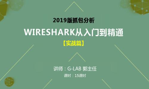 Wireshark网络抓包-入门到精通视频课程-网工运维必学【实战篇】