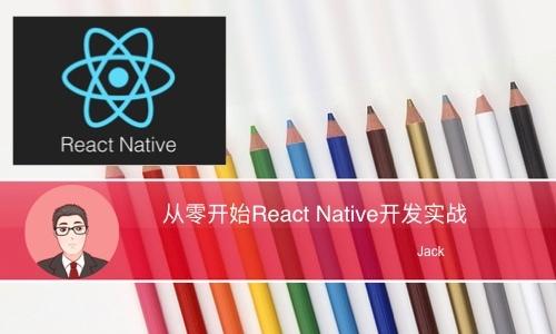 从零开始React Native实战开发视频课程