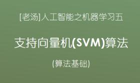 [老汤-人工智能]机器学习五之SVM算法视频课程
