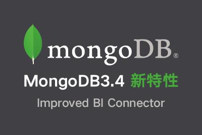 MongoDB3.4新特性---Improved BI Connector视频课程