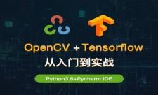 OpenCV+Tensorflow从入门到实践