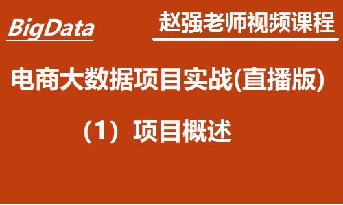 赵强老师:电商大数据项目实战(直播版):(1)项目概述