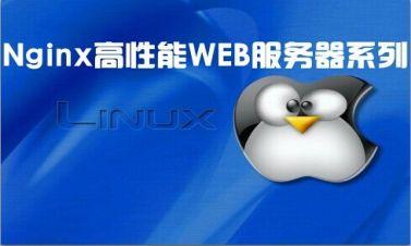 Nginx高性能WEB服务器视频教程(完整版)
