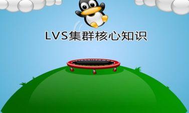 【企业面试必考技术】跟着老男孩学习运维必备LVS集群核心知识