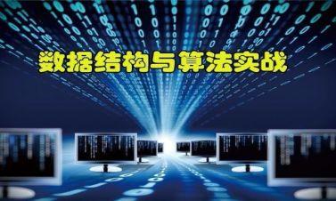 软考面试必备之数据结构和算法