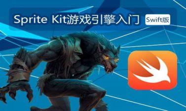 【李宁】Sprite Kit游戏引擎入门视频教程(Swift版)