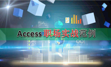 [张志MVP]Access职场实战范例视频课程