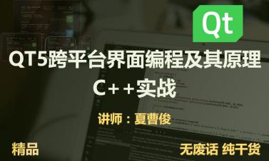 C++QT5跨平台界面编程原理和实战大全视频课程