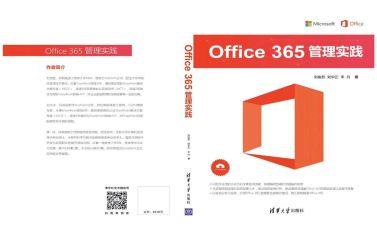 [動手操作實戰篇] Office 365_SharePoint Online 文檔管理與協作系列課程