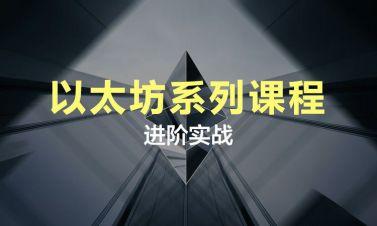 ?【区块链】以太坊(Ethereum )高级进阶实战视频课程