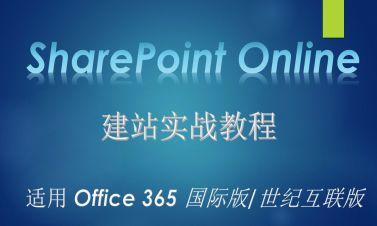 SharePoint Online 入门实战视频教程