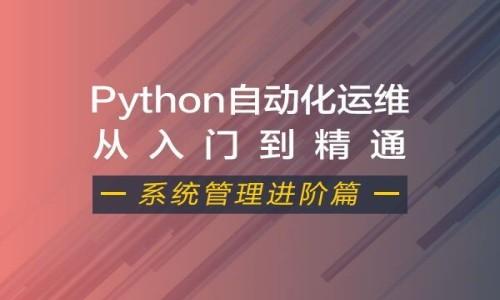 Python自动化运维视频课程(系统管理进阶篇)